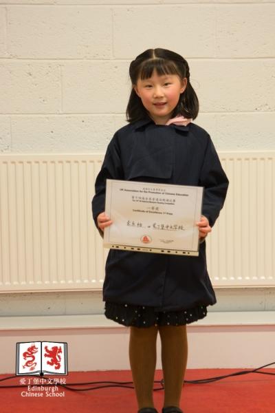 1st Prize winner UK National Mandarine Reading Competition