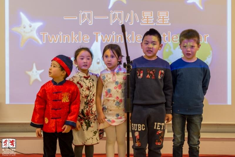 Mandarin class 1 performance