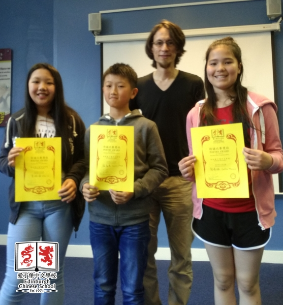 2016/17 Poetry reading competition
